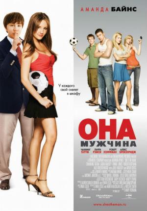 Она – мужчина (2006)
