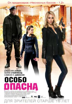 Особо опасна (2014)