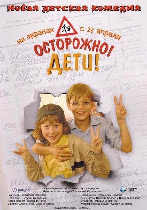 Осторожно, дети (2008)
