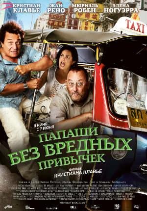 Папаши без вредных привычек (2011)