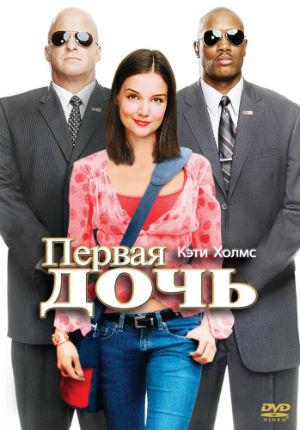 Первая дочь (2004)