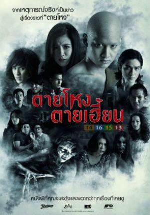 Погибшие жестокой смертью 2 (2014)