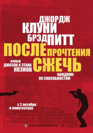 После прочтения сжечь (2008)