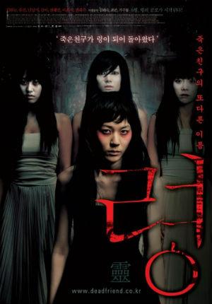 Привидение (2004)