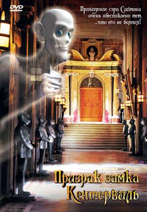 Призрак замка Кентервиль (2005)