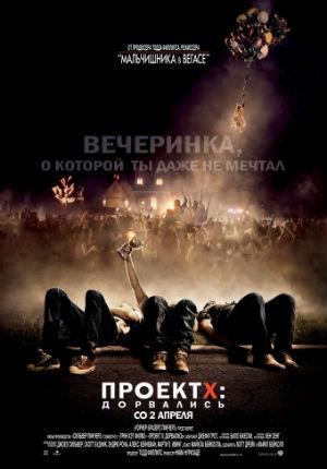Проект X: Дорвались (2012)