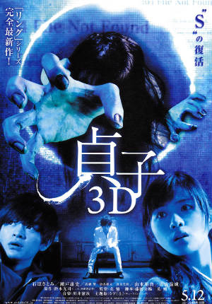Проклятье 3D (2012)