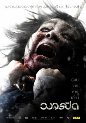 Рай и ад (2012)