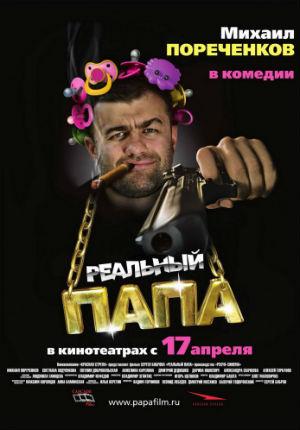 Реальный папа (2007)