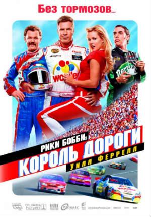 Рики Бобби: Король дороги (2006)