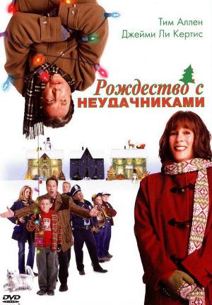 Рождество с неудачниками (2004)