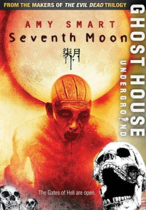 Седьмая луна (2008)