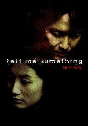 Шестой подозреваемый (1999)