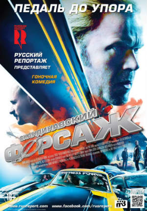 Скандинавский форсаж (2014)