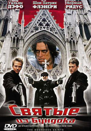Святые из Бундока (1999)