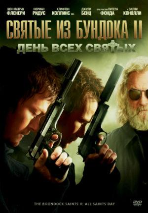 Святые из Бундока 2: День всех святых (2009)