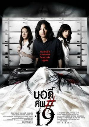 Тело № 19 (2007)