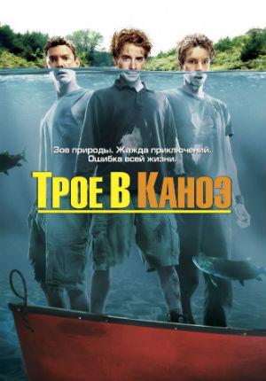 Трое в каноэ (2004)