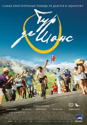 Тур де Шанс (2013)