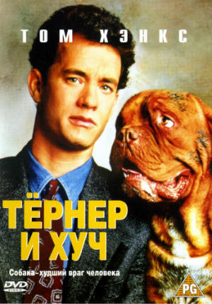 Тёрнер и Хуч (1989)