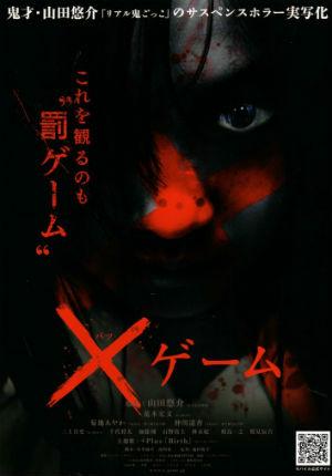 X-игра (2010)