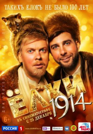Ёлки 1914 (2014)