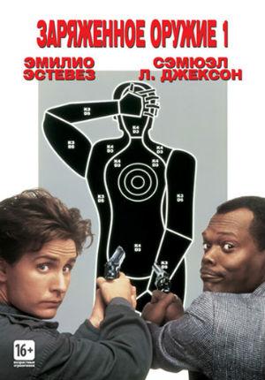 Заряженное оружие 1 (1993)