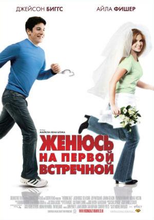 Женюсь на первой встречной (2006)