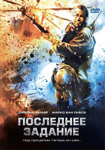 Последнее задание (2007)