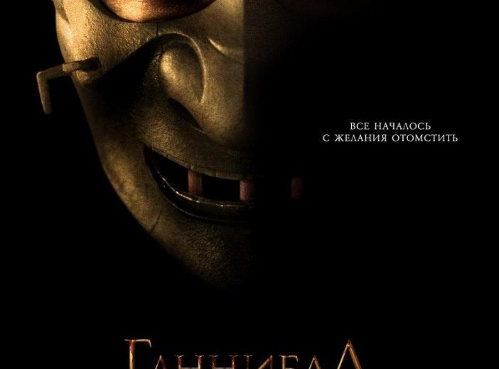 Ганнибал: Восхождение (2006)