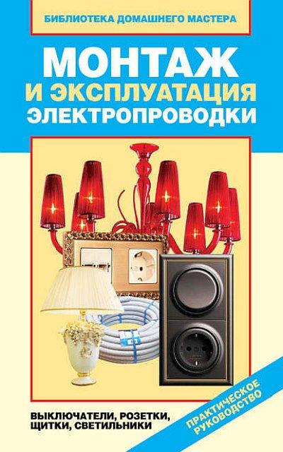 Электрик с нуля книга