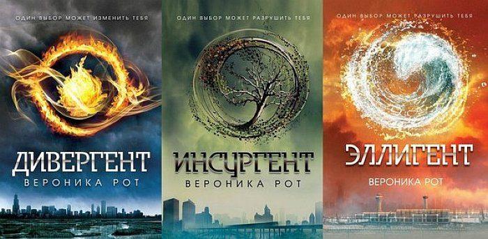 Книги Дивергент по порядку
