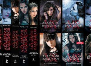 Книги Академия вампиров по порядку