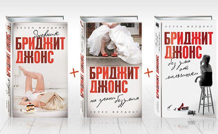 Книги Бриджит Джонс по порядку