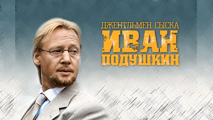 Джентльмен сыска Иван Подушкин все книги по порядку