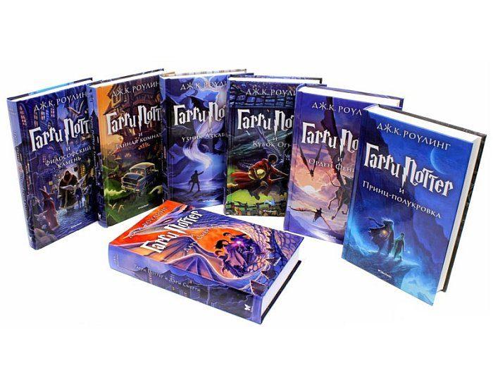 Книги Гарри Поттер по порядку