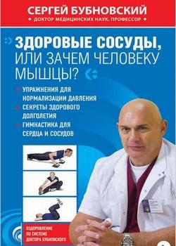 Бубновский лечение позвоночника и суставов без лекарств thumbnail