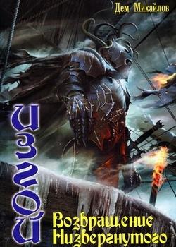 Гкн 8 враг клана неспящих или затерянный материк читать онлайн