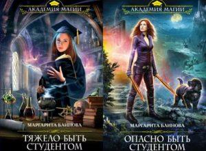 Книги Маргариты Блиновой по сериям