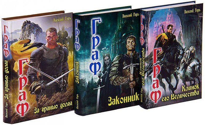 Книги Василия Горъ по сериям