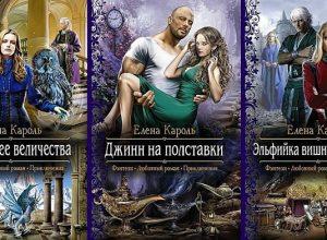 Книги Елены Кароль по сериям