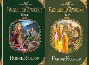 Книги Надежды Кузьминой по сериям