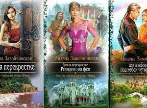 Книги Милены Завойчинской по сериям