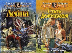 Книги Елены Петровой по порядку