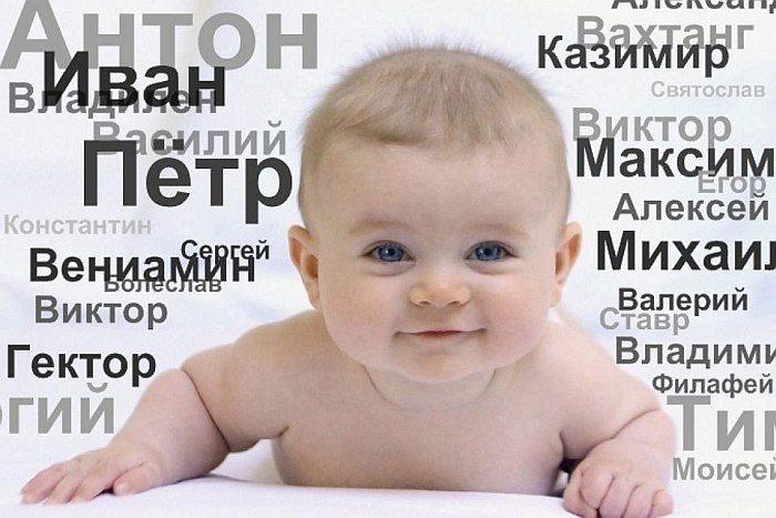 Выбор имени ребенка в зависимости от месяца рождения