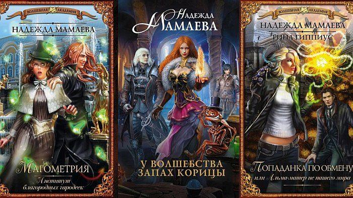 Книги Надежды Мамаевой