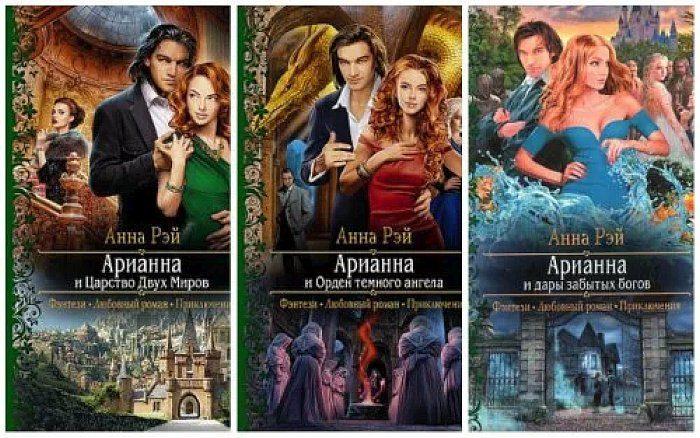 Книги Анны Рэй