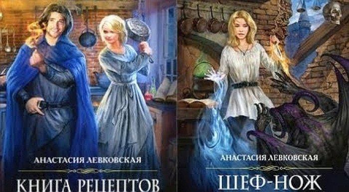 Книги Анастасии Левковской