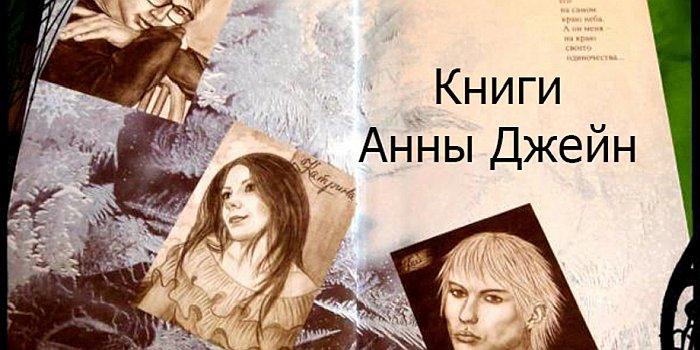 Книги Анны Джейн