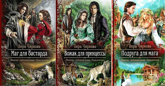 Книги Веры Чирковой по сериям
